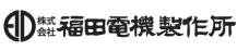 株式会社福田電機製作所