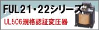 FUL21・22シリーズ
