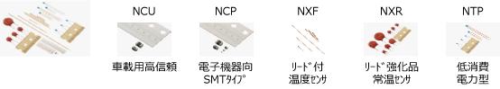 NTCサーミスタ
