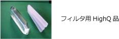 振動子、フィルタ用人工水晶