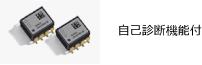 SCA2100シリーズ2軸加速度センサ